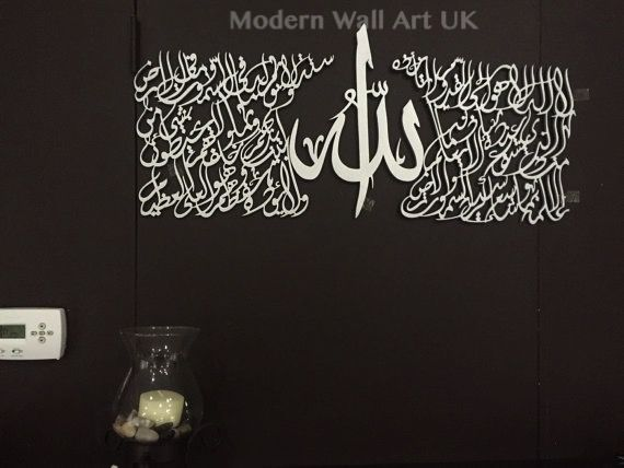 Ayatul Kursi Art Rectangular Via Modern Wall Art Uk Click On The Image To See More Wooden Art Wall Art Uk Modern Wall Art