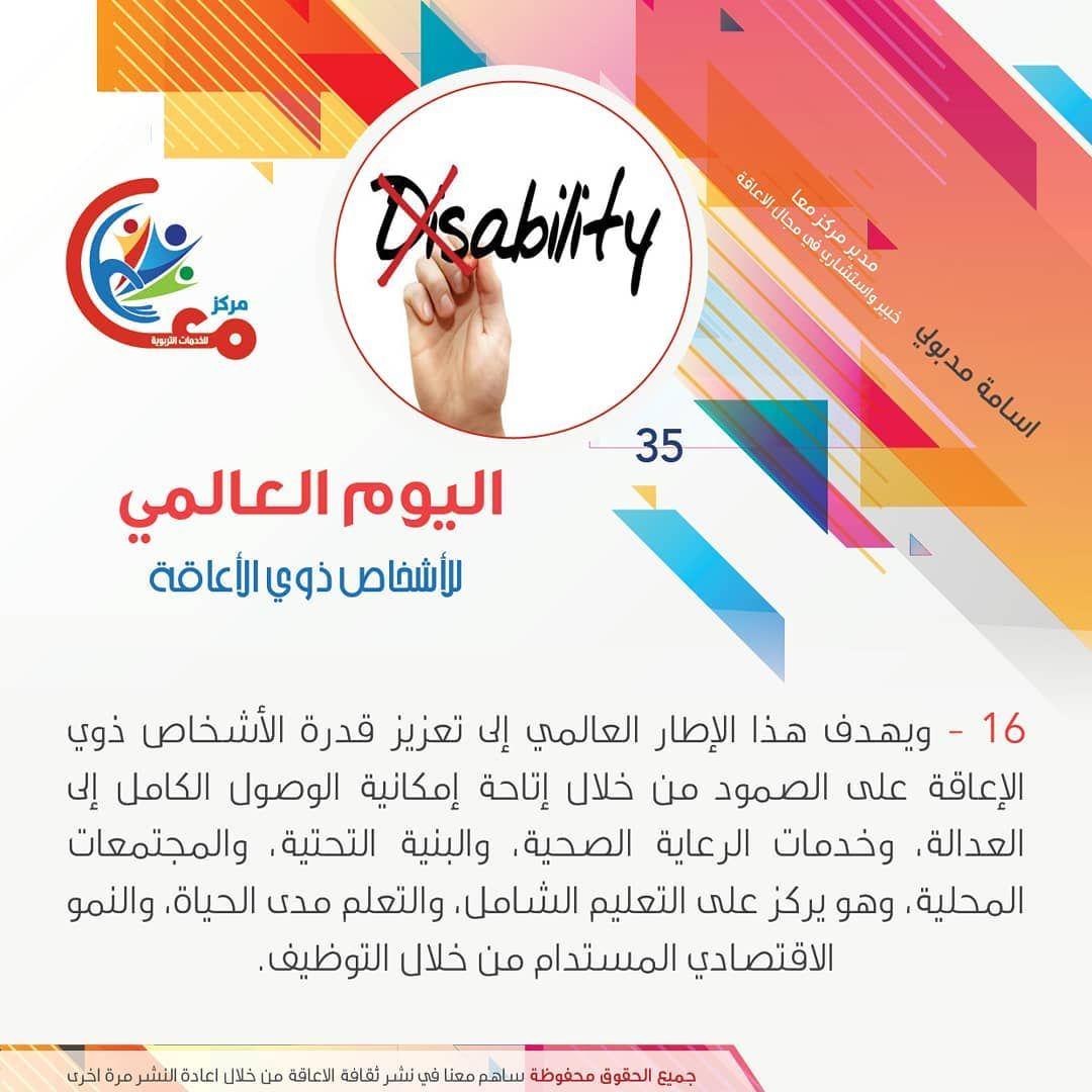 اليوم العالمي للاشخاص ذوي الاعاقة الاعاقة اعاقة توعية اسامة مدبولي Osama Madbooly Natinal Day Disability Awereness Convenience Store Products Pusil Leo