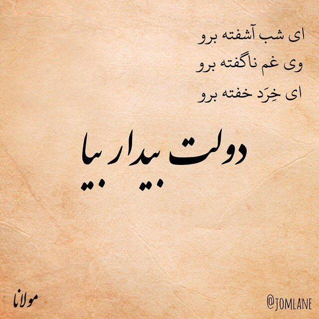 Pin By Melikajamalii On Must Have Persian Poem Calligraphy Persian Poetry Farsi Poem