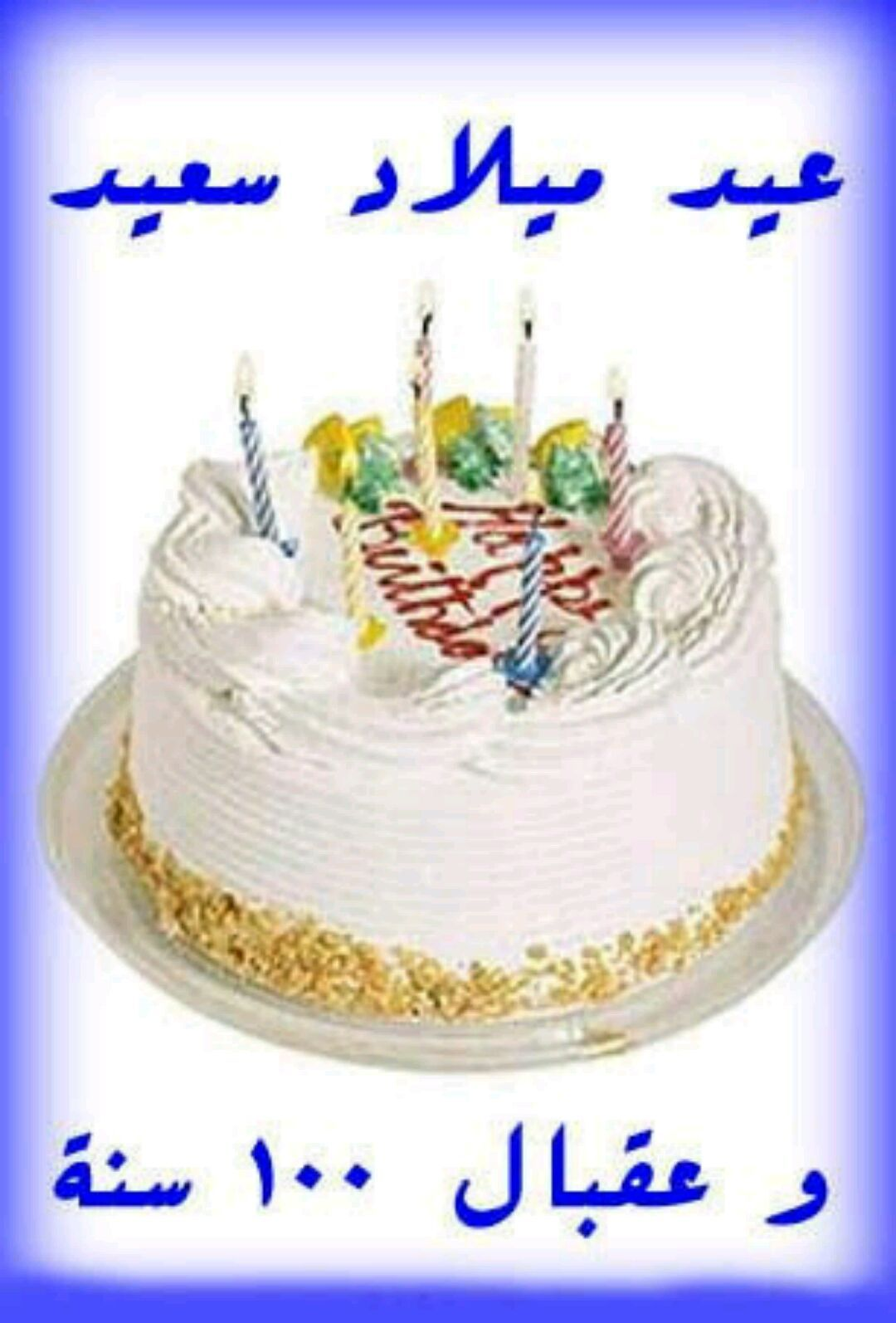 Desertrose Happy Birthday Happy Birthday Greetings Friends Happy Birthday Gifts Happy Birthday Wishes Cards
