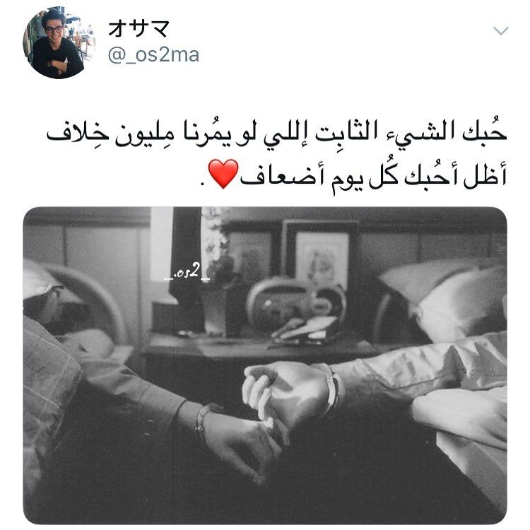 منشن لشخص تحبه منشن لشخص تحبه من إكسبلور فولو يا عيوني Wisdom Quotes Life Romantic Quotes For Him Love Husband Quotes