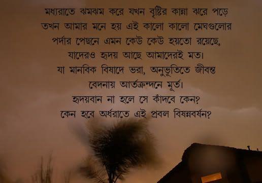 Love Quotes For Girlfriend In Bengali EyevIoKAt