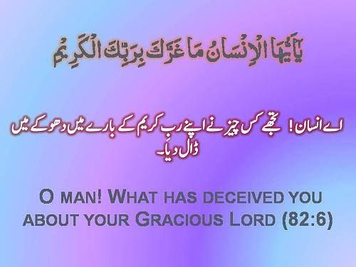 O man! #What has deceived you about your Gracious #Lord #Quran 82:6
