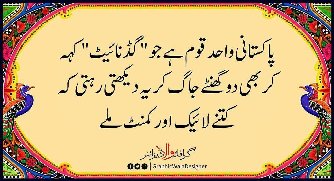 Pin by Asma Mujeer ∞ on Memes are Love Love poetry urdu
