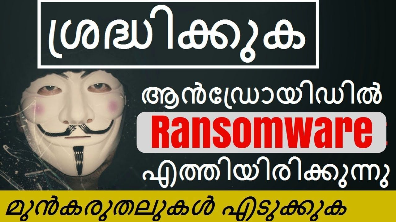 Android ramsomware malayalam, android hacking video malayalam, wifi
