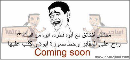 نكت تحشيش رمضان Arabic Jokes Humor Jokes
