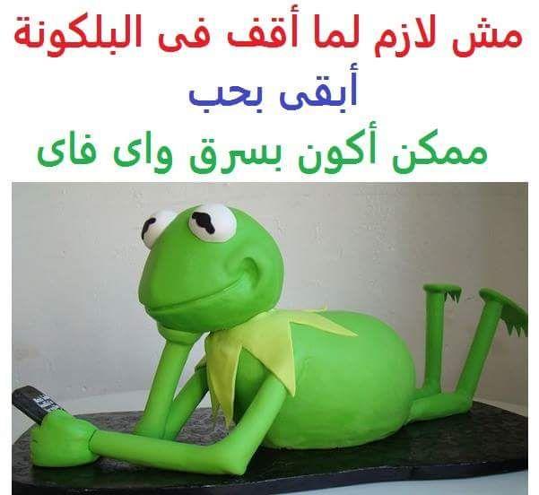 واي فاي مش حب Mystic Messenger Characters Funny Jokes Funny Frogs