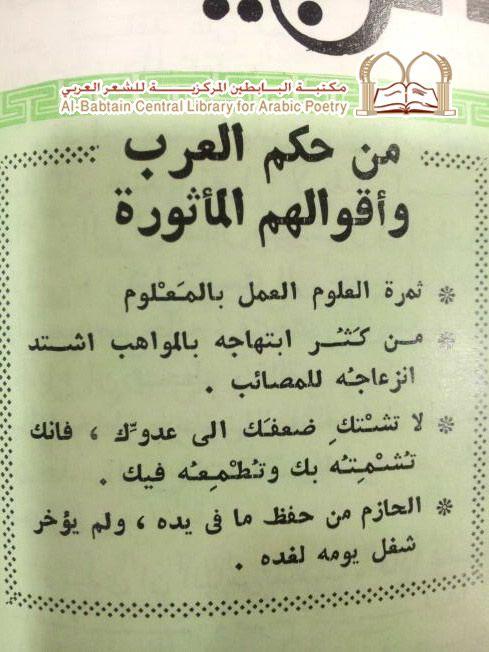 من حكم العرب و أقوالهم المأثورة مجلة العربي 1966م Wisdom Quotes Arabic Poetry Sayings