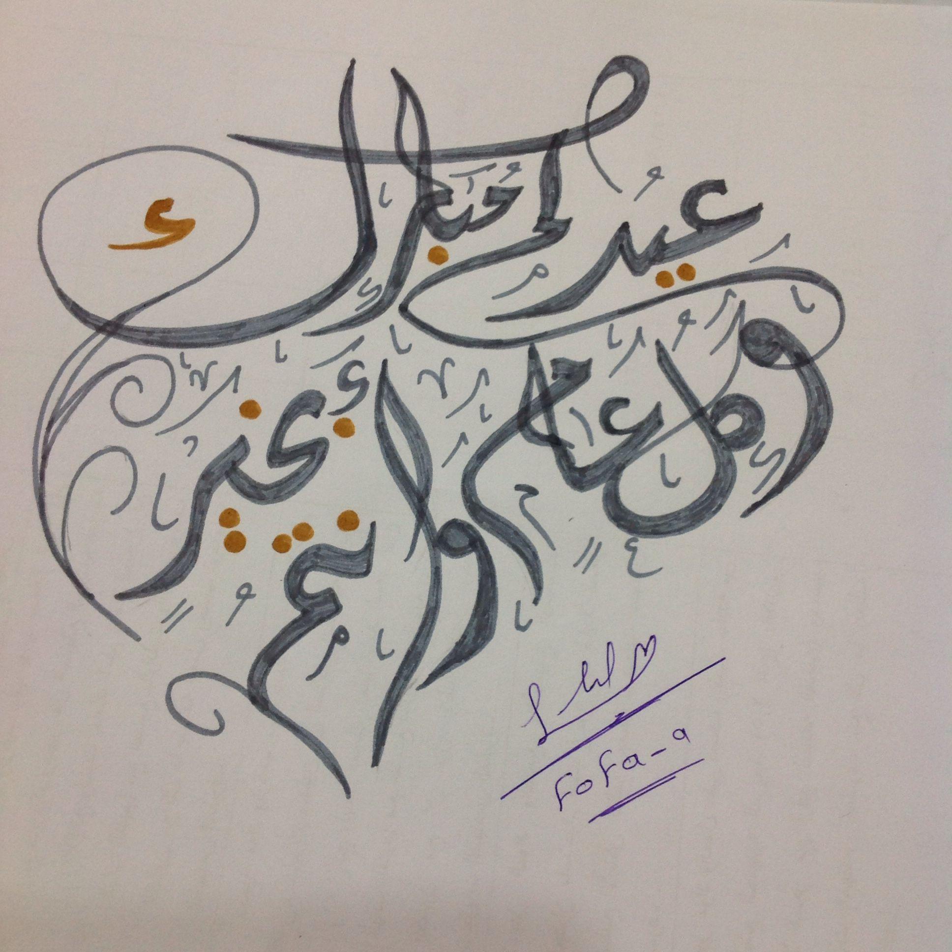 عيد الفطر المبارك Art Calligraphy Arabic Calligraphy