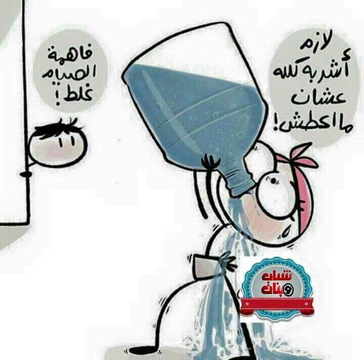 فاهمة الصيام غلطههههههههه Laughing Quotes Arabic Quotes Funny