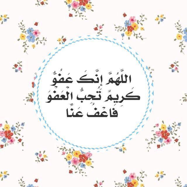 السلام عليكم الله يبارك لكم في دخول العشر الاواخر من رمضان ووفقكم الله في قيامها والفوز بليلة القدر والعتق من النار Ramadan Quotes Ramadan Cards Ramadan Crafts