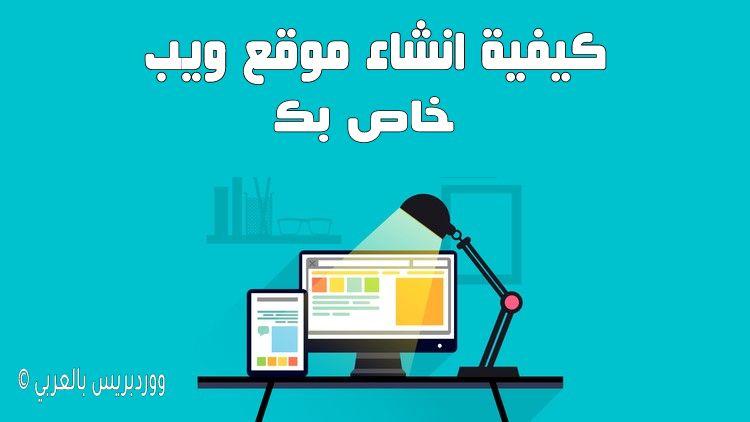 كيفية انشاء موقع ويب خاص بك Discount Coupons Special Offer Personal Website