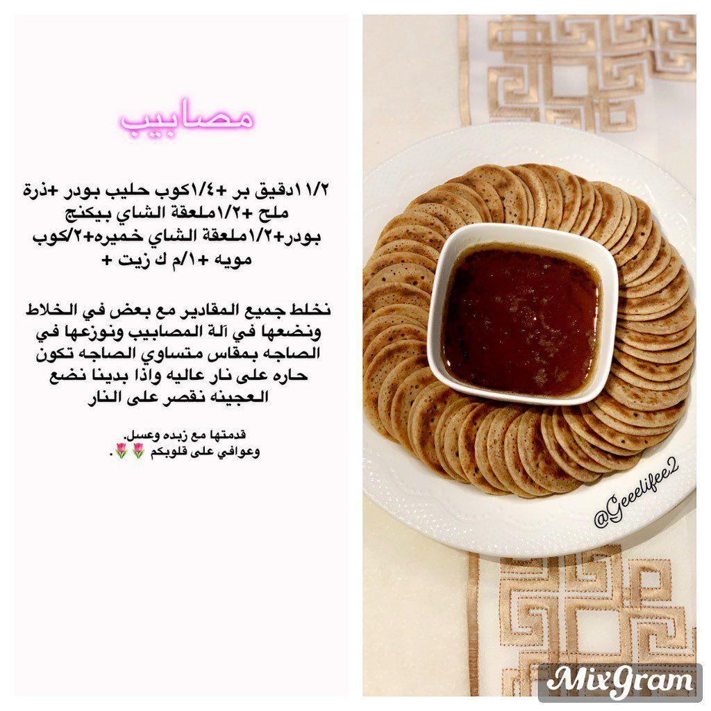 Gee Life On Instagram الذره سلطات لذيذه مصابيب طبخ مطبخي وصفات شيف لذيذ لحم كف Yummy Cookies Food Recipes