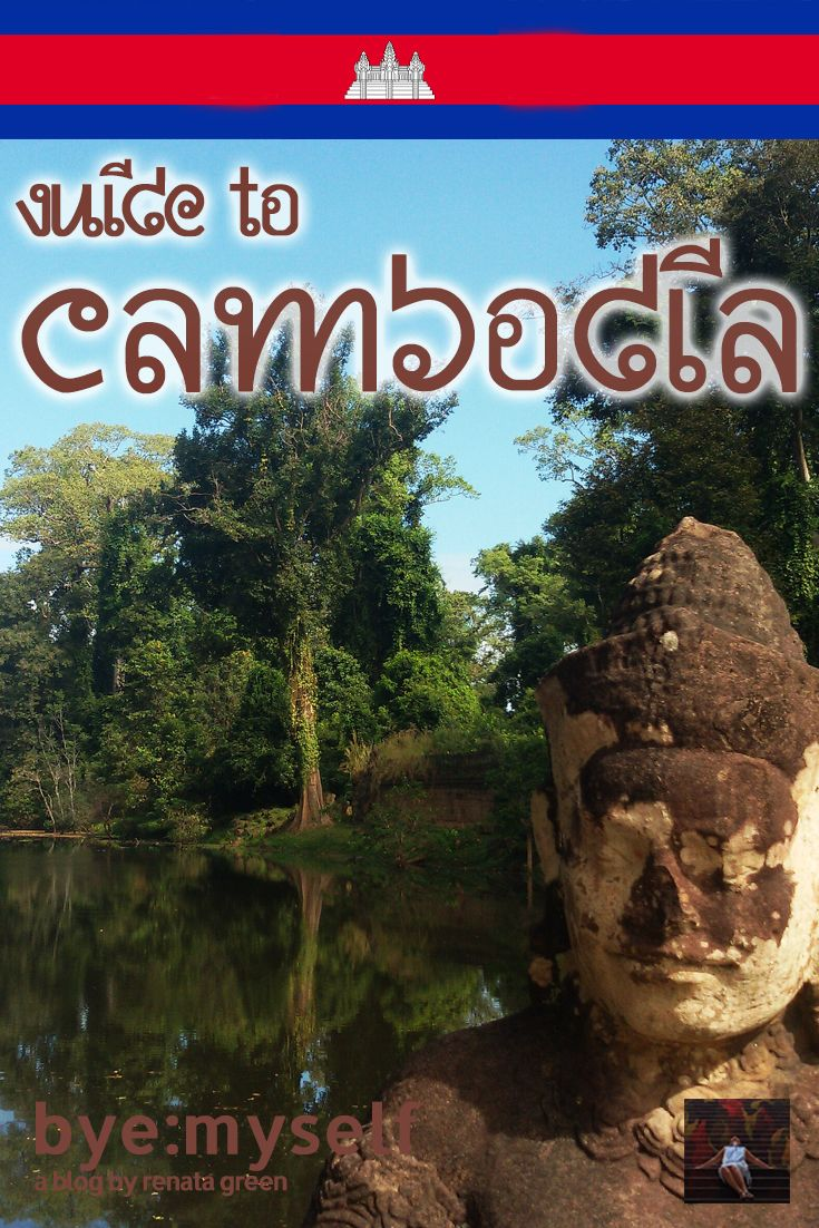 For the longest time, Cambodia has been synonymous for murder and destruction. However, recently it catches up in becoming a popular holiday destination; apart from Angkor, Asia's most important sanctuary. #cambodia #phnompenh #sihanoukville #siemreap #angkorwat #angkor #asia #unescoworldheritage #byemyself #byemyselftravels