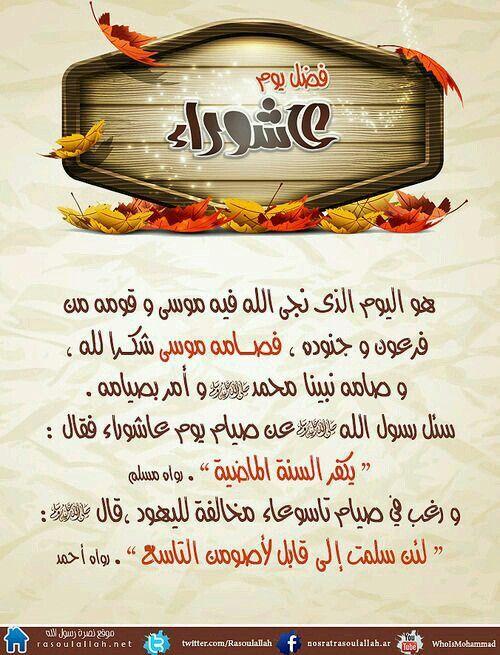 فضل صيام عاشوراء Holy Quran Book Quran Book Eid Pics