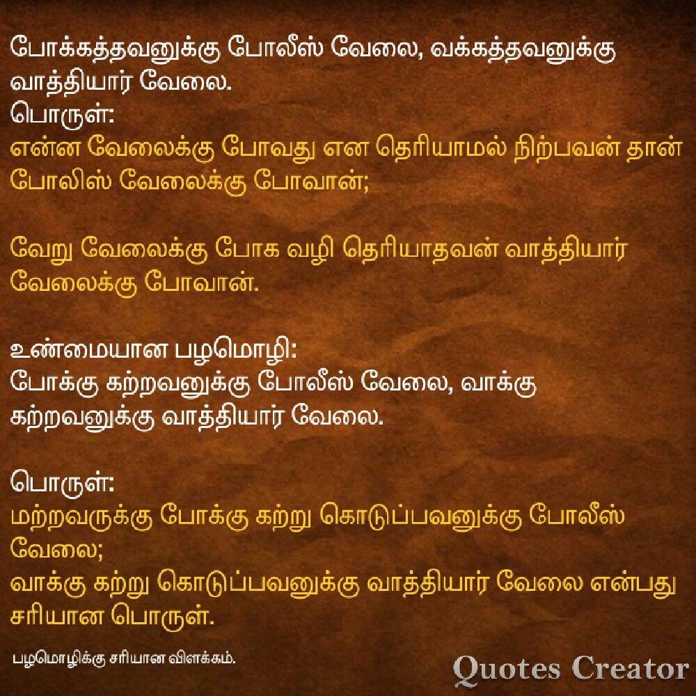 Pin By Ramyakrsnan Rangasamy On Tamil Palamozhi Correctly