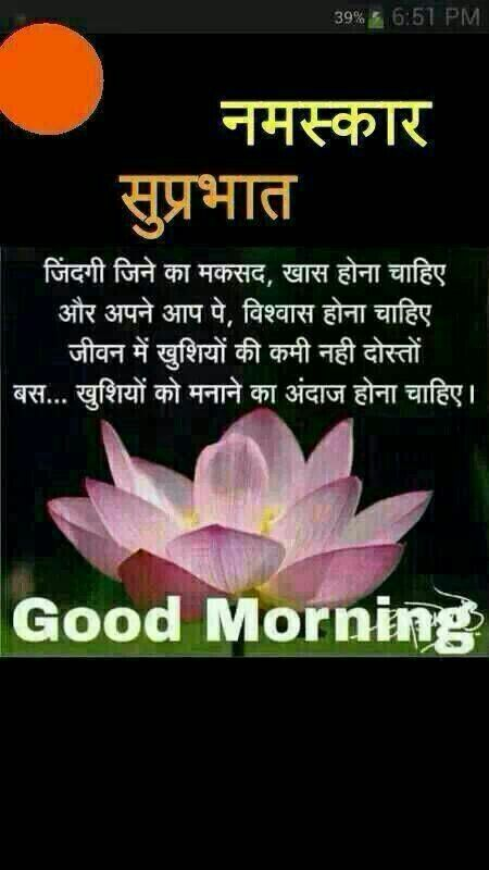 Good Morning Quotes In Hindi Good Morning Morning Quotes