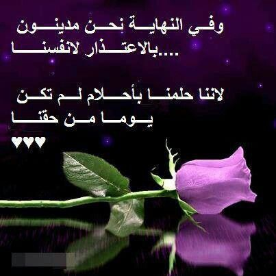 اعتذر اعتذر اعتذر سامحيني يا نفسي Words Arabic Quotes Quotes