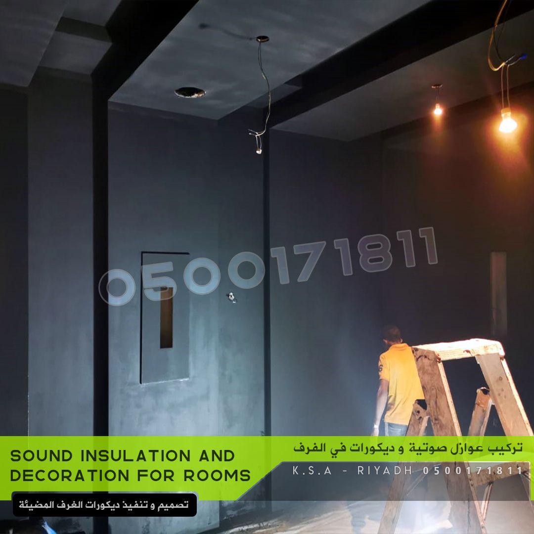 تجهيز مسرح منزلي الرياض Sound Insulation Room Decor Decor