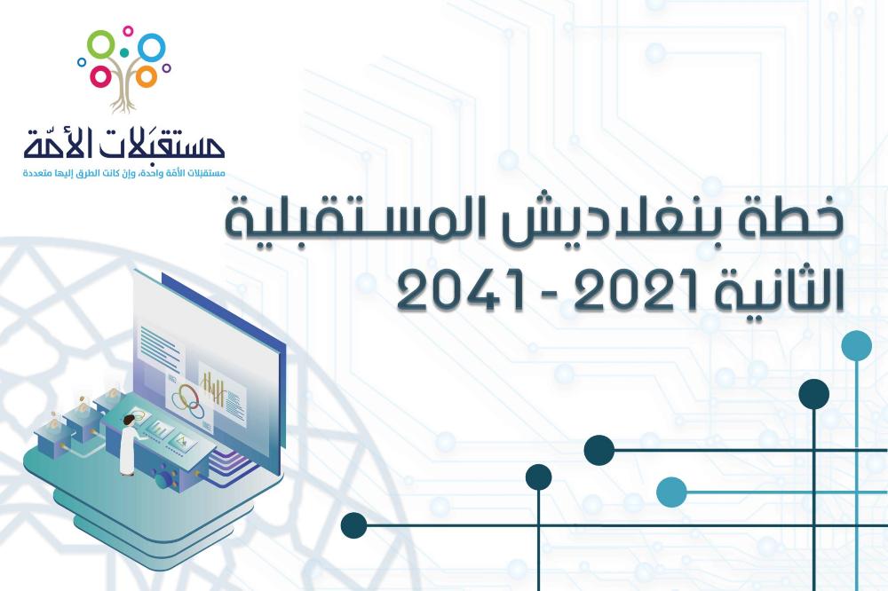 تعبير عن رؤية 2030 بالانجليزي قصير 7