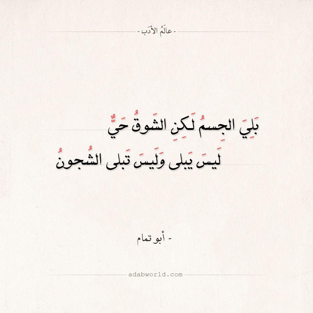 شعر أبو تمام بلي الجسم لكن الشوق حي عالم الأدب Quran Quotes Inspirational Quran Quotes Inspirational Quotes