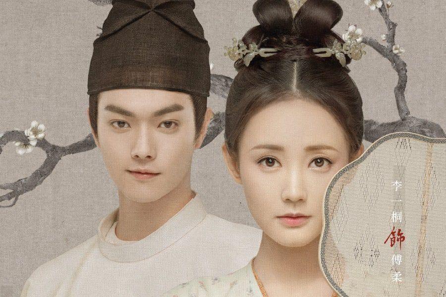 "Fun & Visually Pleasing: 5 Reasons To Watch C-Drama ""Court Lady"""