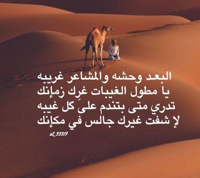 شعر نبطي قصيد ابيات قوافي عشق قافية غزل مدح كلمات خواطر بو ح Poetry Words Arabic Poetry Ageless Style