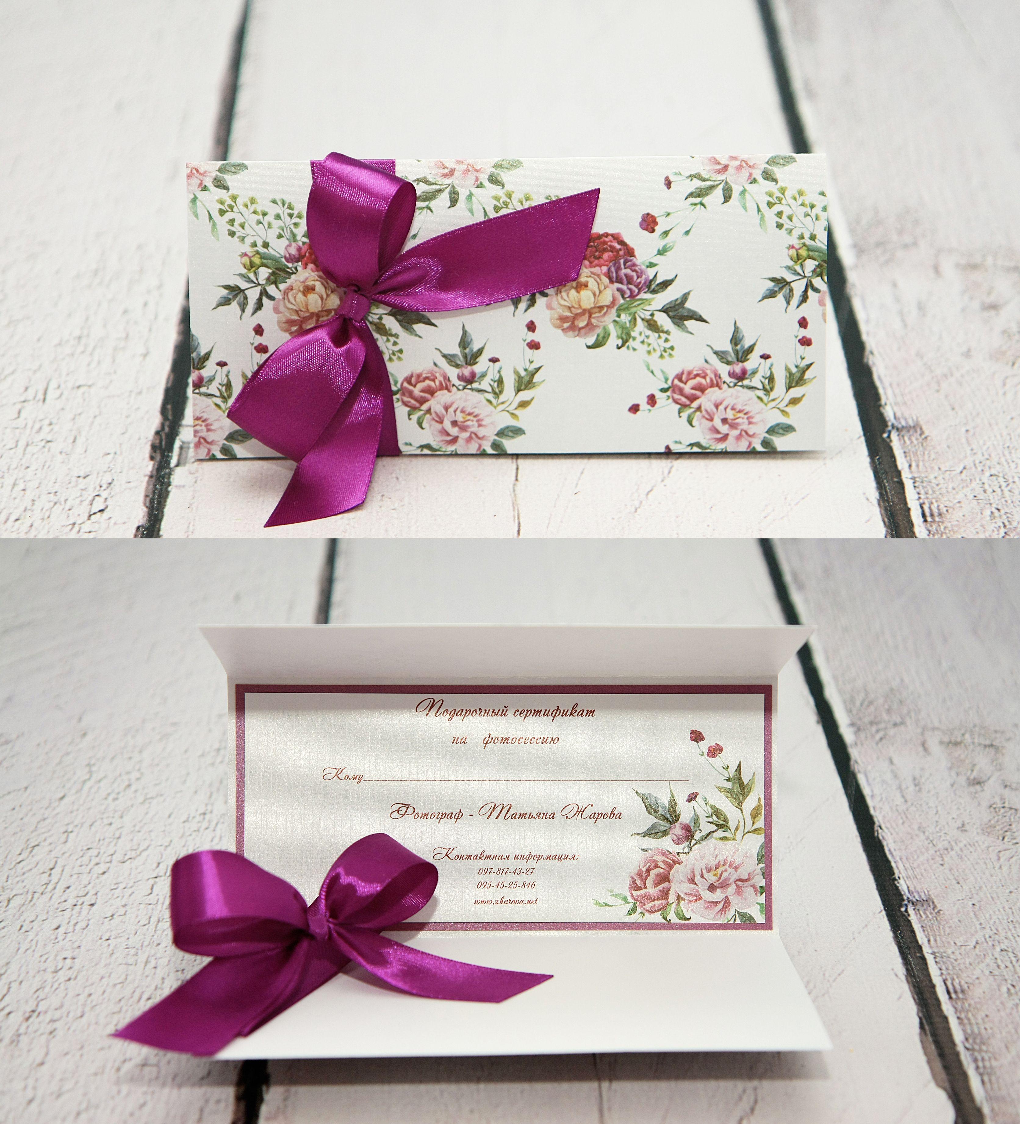 Фарфоровой, сертификат в виде открытки