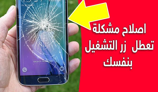 تشغيل الهاتف بدون زر الباور من خلال اوامر Adb Phone Android Phone Iphone