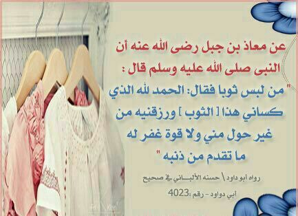 دعاء لبس الثوب Hadith Islam
