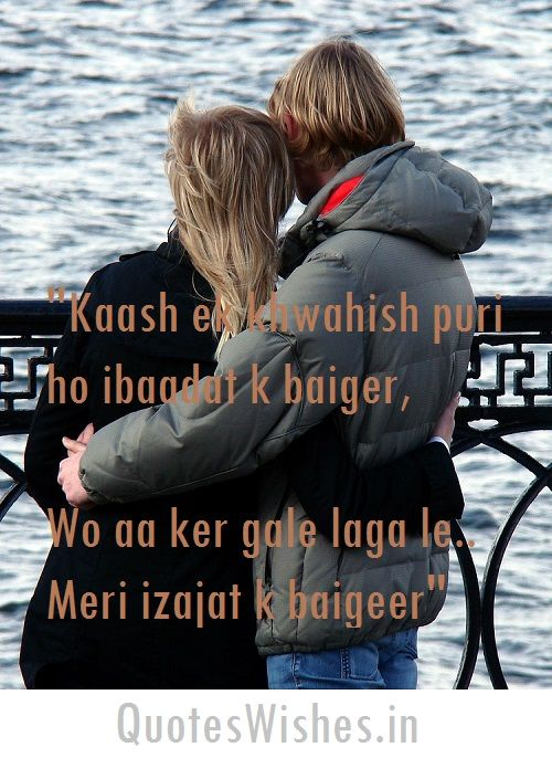 Sweet Hindi Emotional Love Shayari For Girlfriend Wish Her A