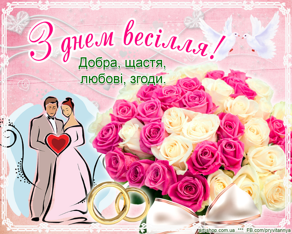 короткие поздравления со свадьбой на украинском центре сюжета