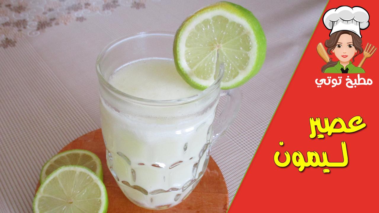 عصير ليموناضة أو عصير ليمون بأنجح وصفة Glass Of Milk Food Drinks