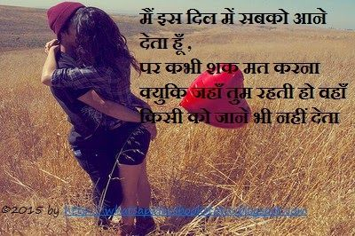 cute romantic hindi love status for facebook whatsapp