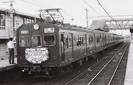 """南武線の""""顔""""として、サヨナラ運..."""