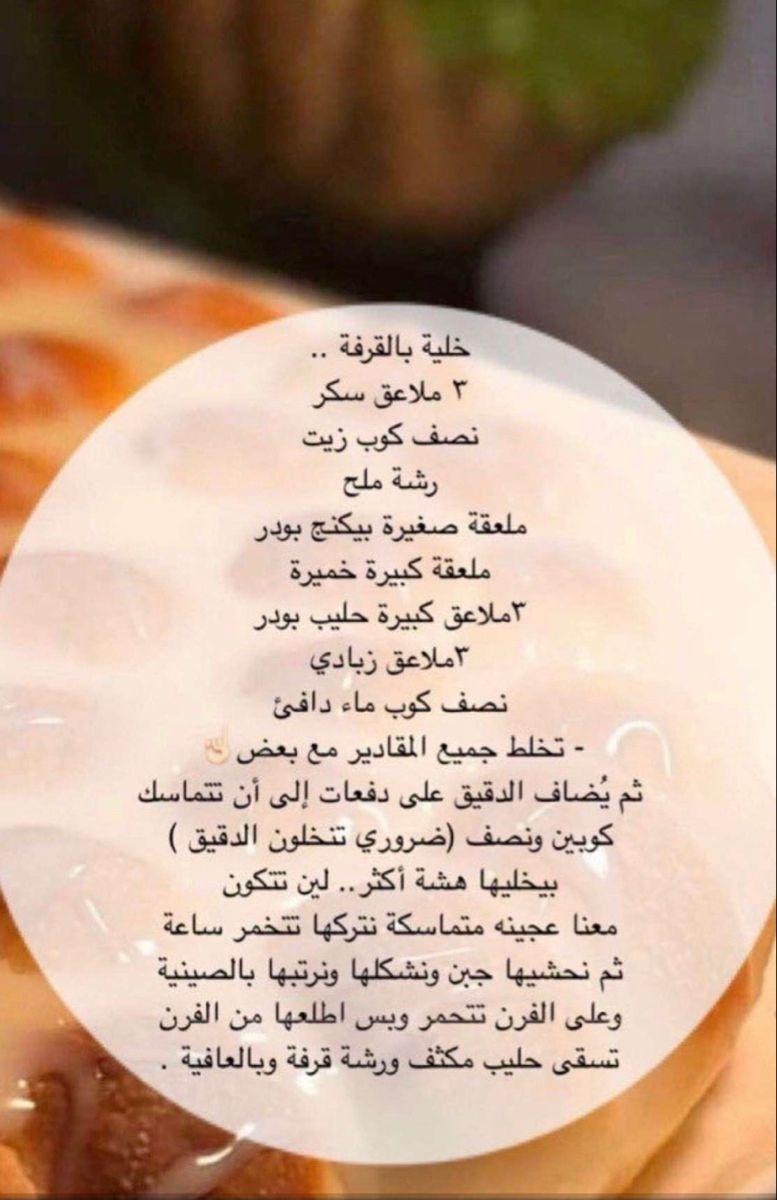 خليه قرفه In 2021 Arabic Food Food Healthy