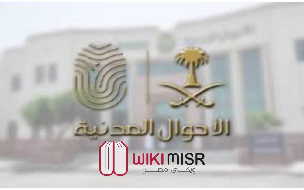 كم تستغرق بطاقة الاحوال بدل تالف فى الاصدار داخل المملكة السعودية ويكي مصر Wikimisr Place Card Holders Place Cards Cards