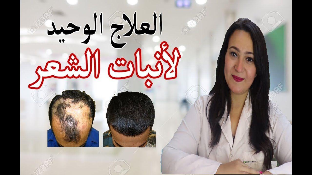 المينوكسيديل العلاج الوحيد لانبات الشعر والصلع وفراغات الذقن سر نجاح استخدامه وما لاتعرفه عنه Youtube Hair Treatment Hair Beauty Minoxidil