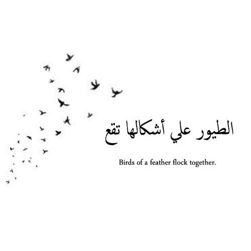 Cute Arabic Quotes Tumblr - Google Search