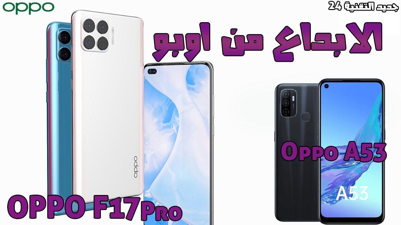 Oppo F17 Pro Oppo A53 هواتف قوية فى الفئه المتوسطة Https Youtu Be B489sodoxm0 Electronic Products Electronics Phone