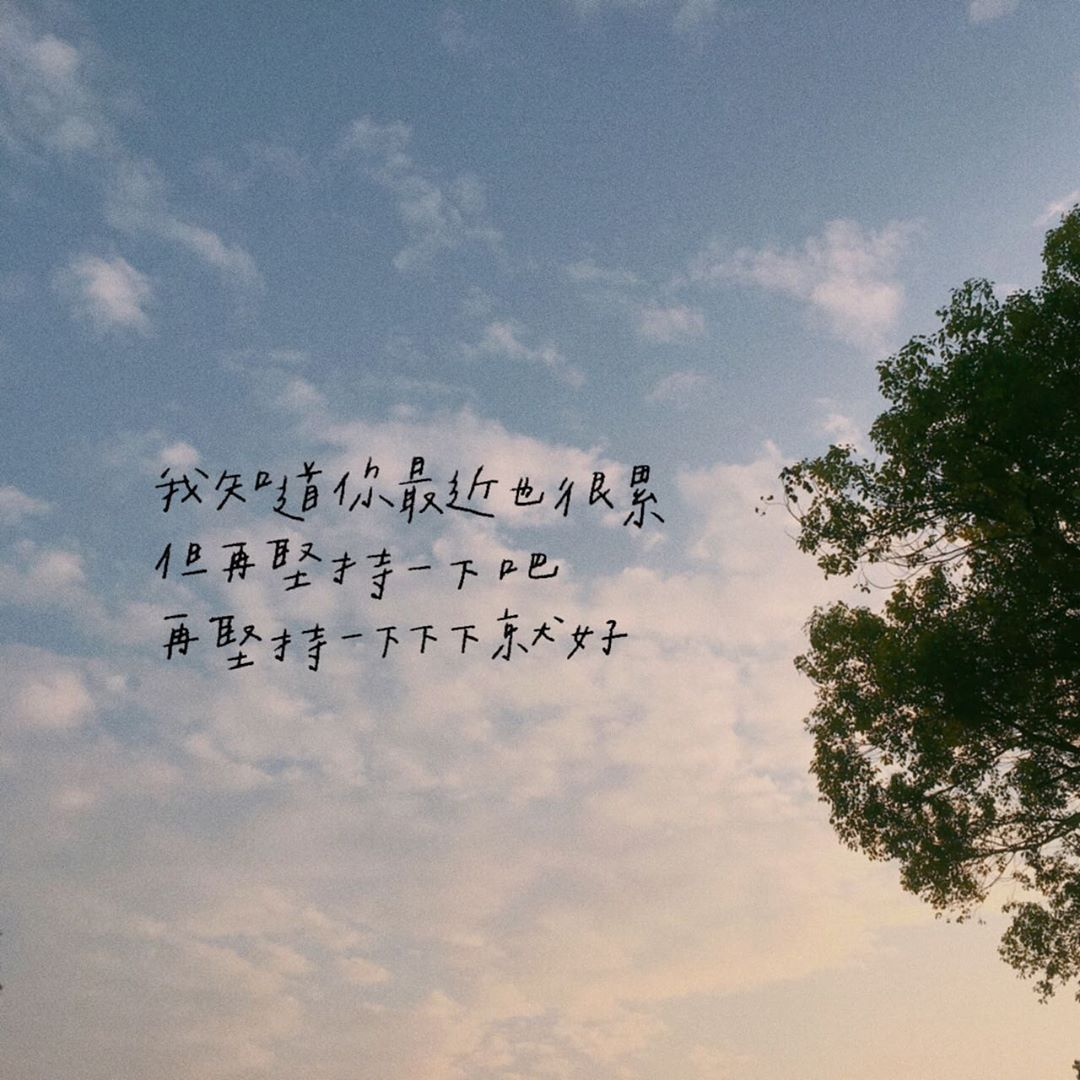 Photo of ☁ 寫些什麼。 (@_writingsth35) • Instagram photos and videos