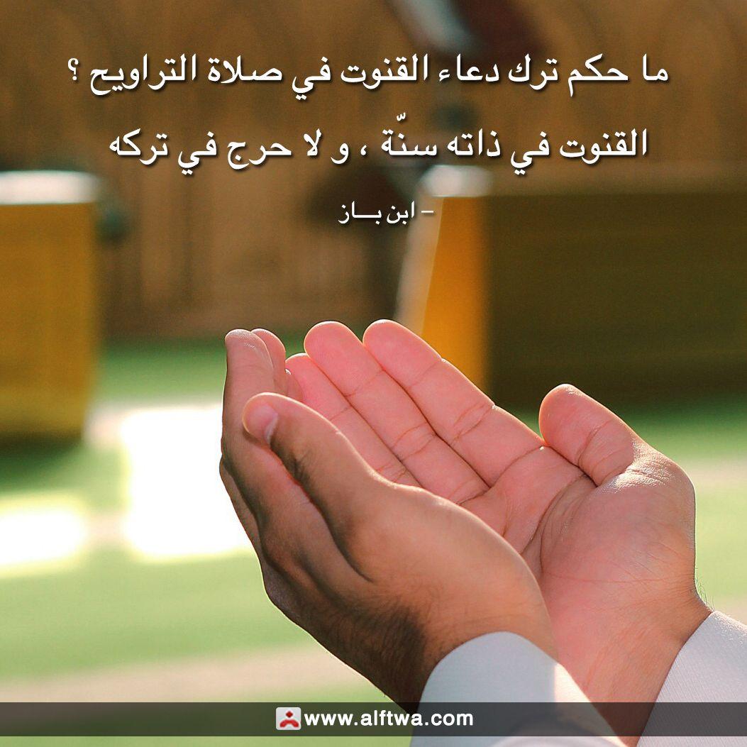 دعاء القنوت في التراويح Anew Holding Hands Hands