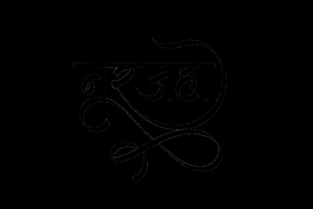 Pin On Hindi Calligraphy Fonts