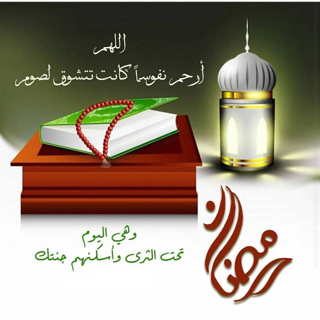 Pin By رغــــــد On رمــــضــان Ramadan Ramadan Kareem Ramadan Mubarak