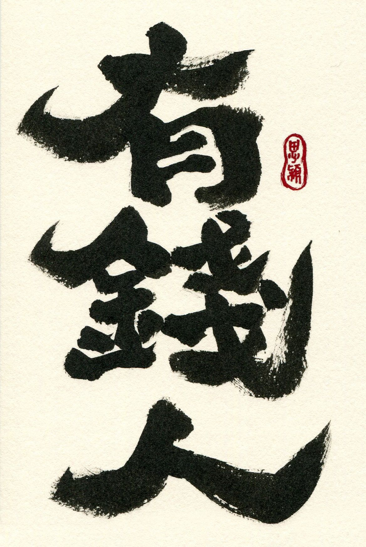 有錢人 rich people Calligraphy postcard for Pan. Japanese