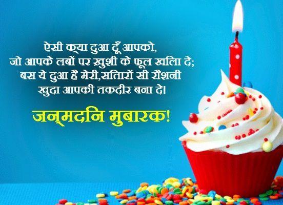 sweet birthday wishes shayari in hindi   birthday wishes