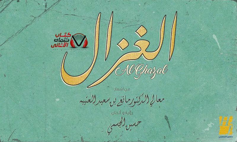 كلمات اغنية الغزال حسين الجسمي Lyrics Arabic Calligraphy Calligraphy