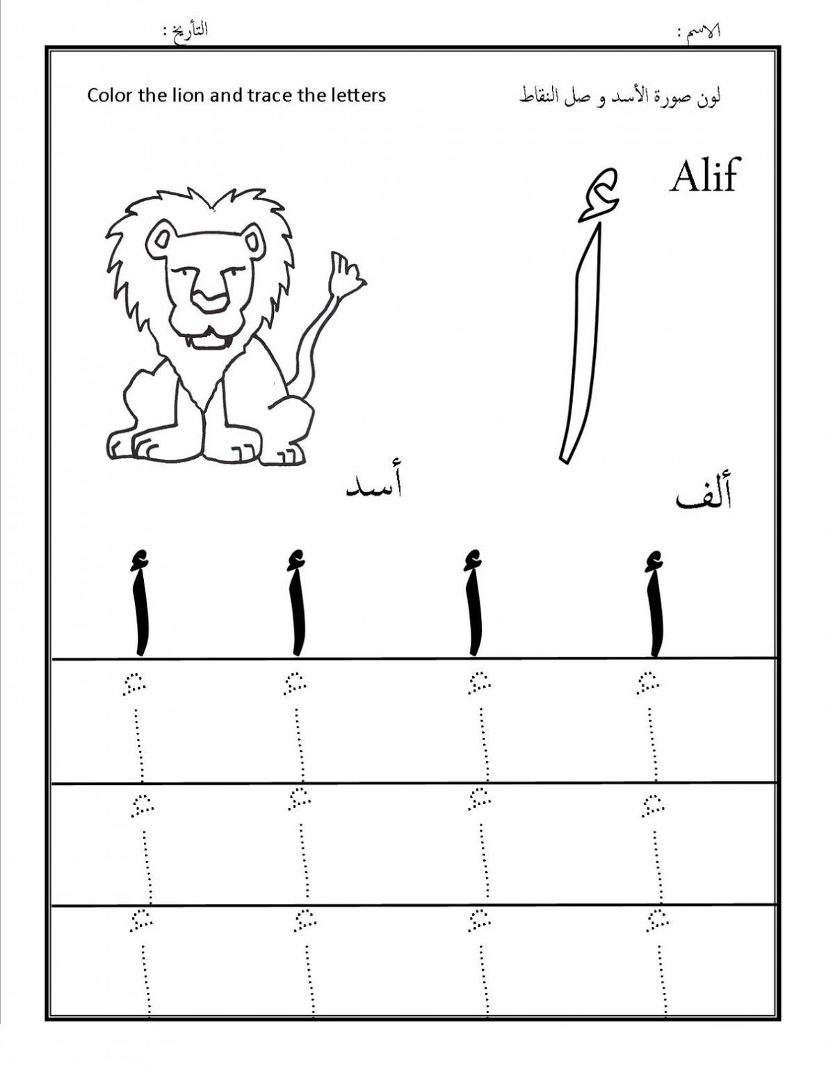Arabic Alphabet Worksheets Activity In