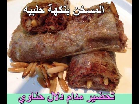 youtube arabic recipesturkish recipesarabic foodmiddle eastern foodsuppersdelicious forumfinder Gallery