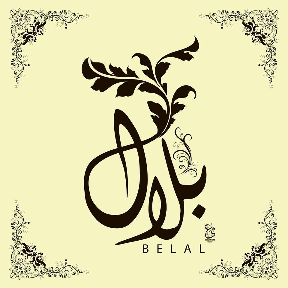 اسماء شباب بالخط الحر مع الزخرفه 14419811439711 Jpg Cross Stitch Letters Calligraphy My Arts